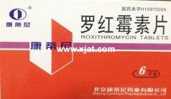罗红霉素片Roxithromycin Tablets